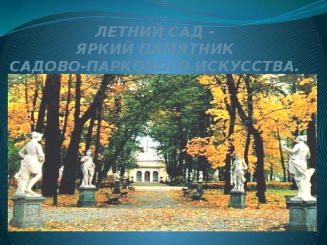 ЛЕТНИЙ САД -  ЯРКИЙ ПАМЯТНИК САДОВО-ПАРКОВОГО ИСКУССТВА.