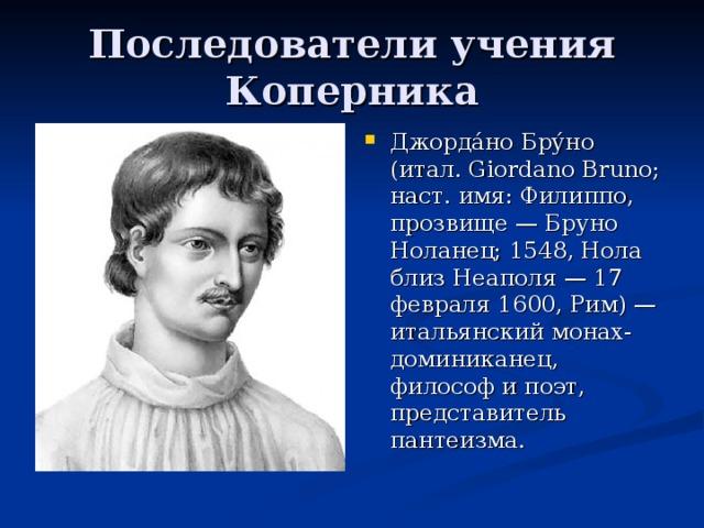 Последователи учения Коперника