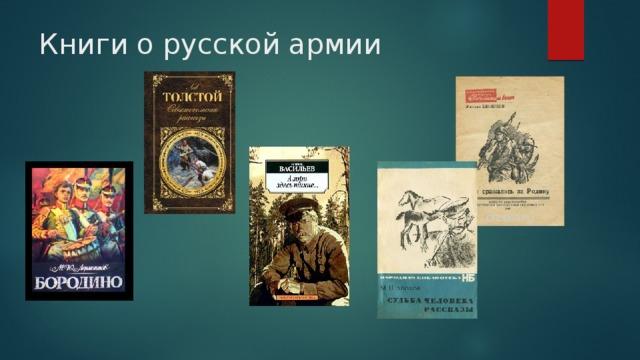 Книги о русской армии