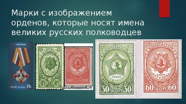 Марки с изображением орденов, которые носят имена великих русских полководцев
