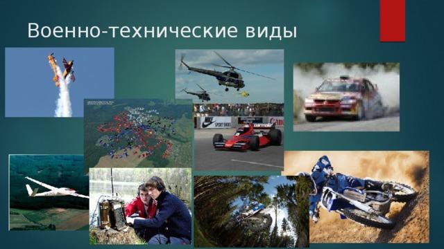 Военно-технические виды спорта