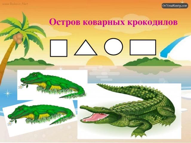 Остров коварных крокодилов