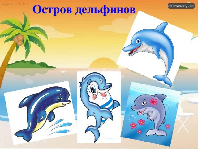 Остров дельфинов