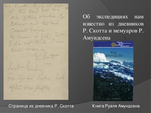Об экспедициях нам известно из дневников Р. Скотта и мемуаров Р. Амундсена Страница из дневника Р. Скотта Книга Руаля Амундсена