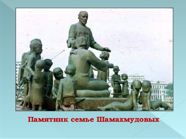 Памятник семье Шамахмудовых