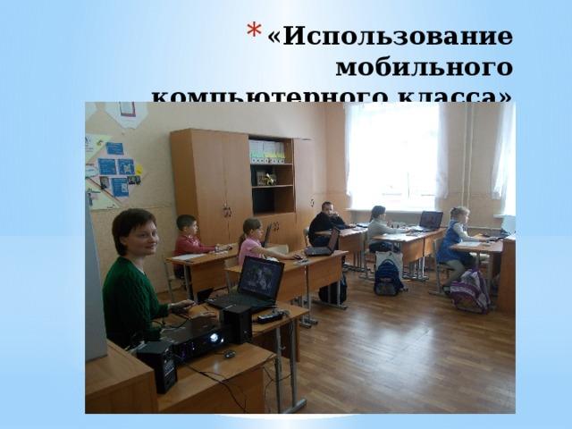 «Использование мобильного компьютерного класса»