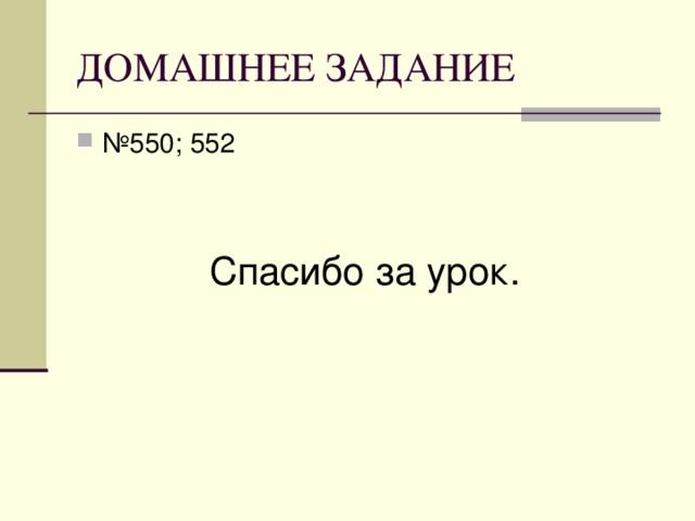 № 550; 552