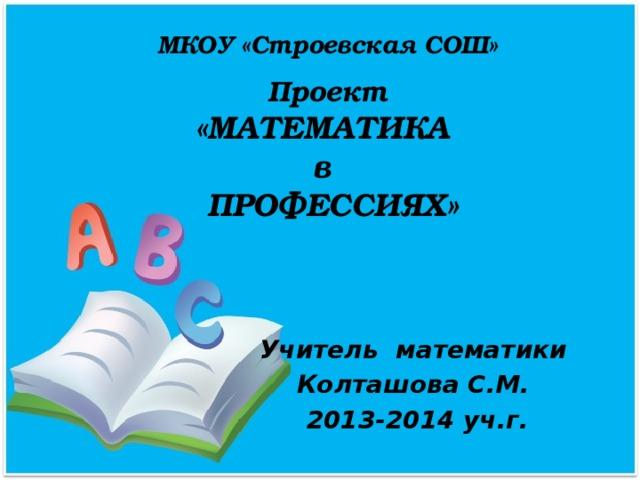 Реферат на тему математика в профессиях 5241