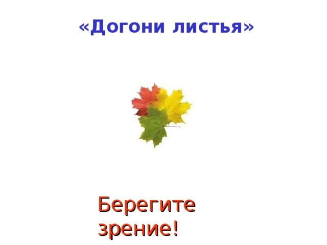 «Догони листья» Берегите зрение!