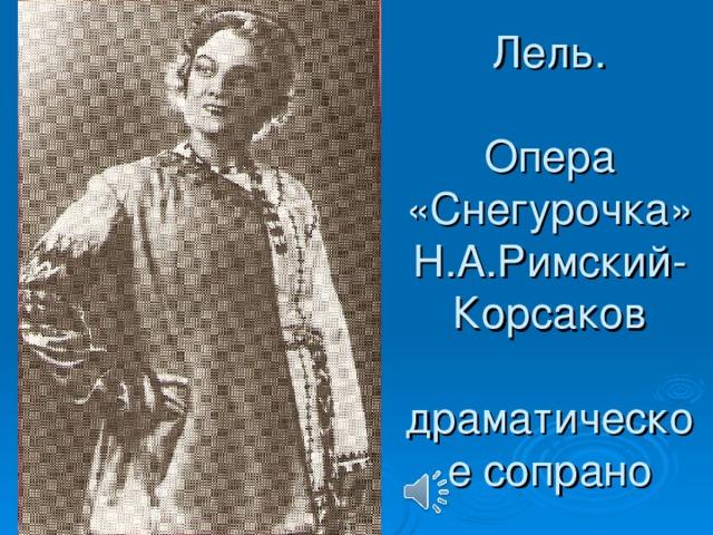Лель.   Опера  «Снегурочка»  Н.А.Римский-  Корсаков   драматическое сопрано