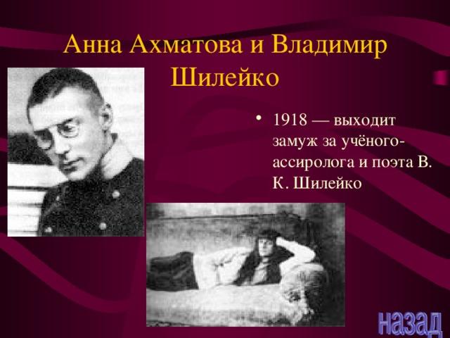 Анна Ахматова и Владимир Шилейко