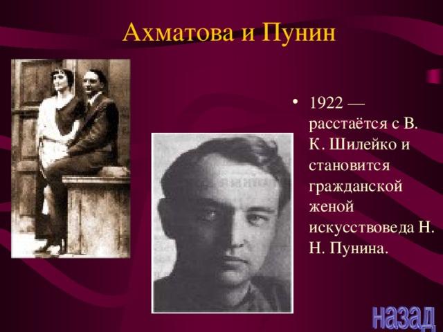 Ахматова и Пунин