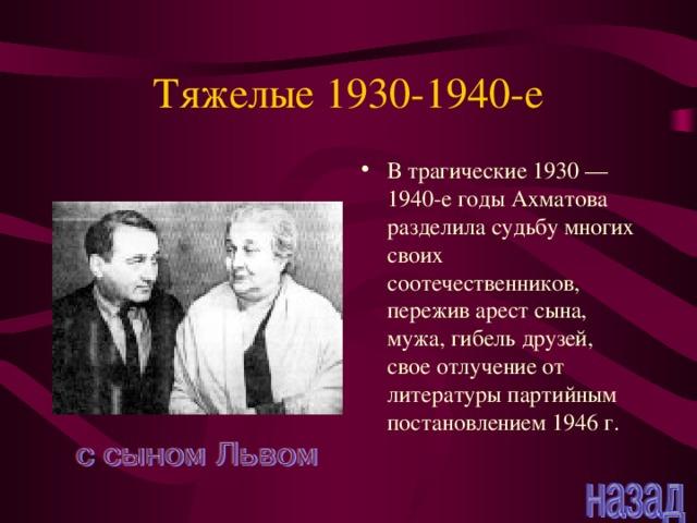 Тяжелые 1930-1940-е