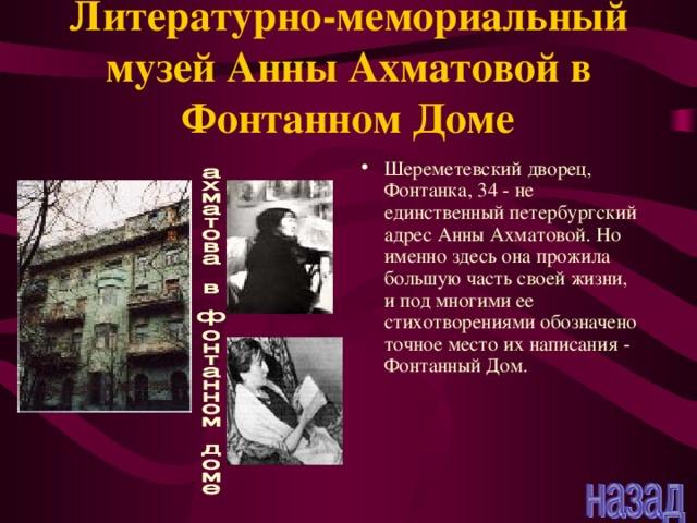 Литературно-мемориальный музей Анны Ахматовой в Фонтанном Доме