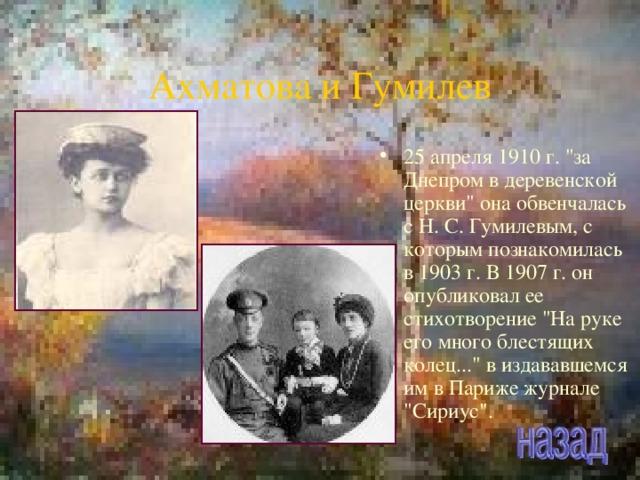 Ахматова и Гумилев
