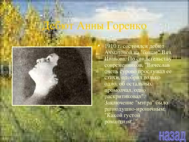 Дебют Анны Горенко