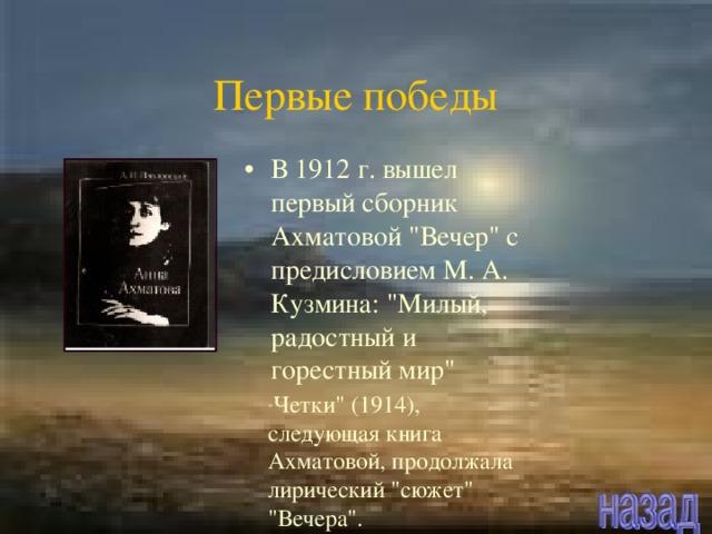 Первые победы В 1912 г. вышел первый сборник Ахматовой