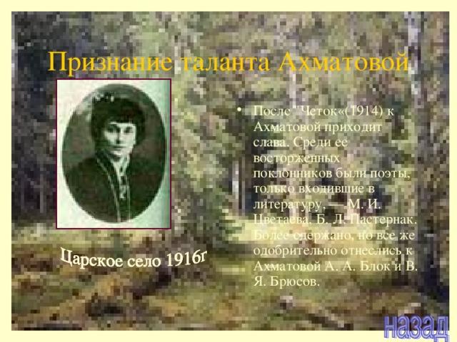 Признание таланта Ахматовой
