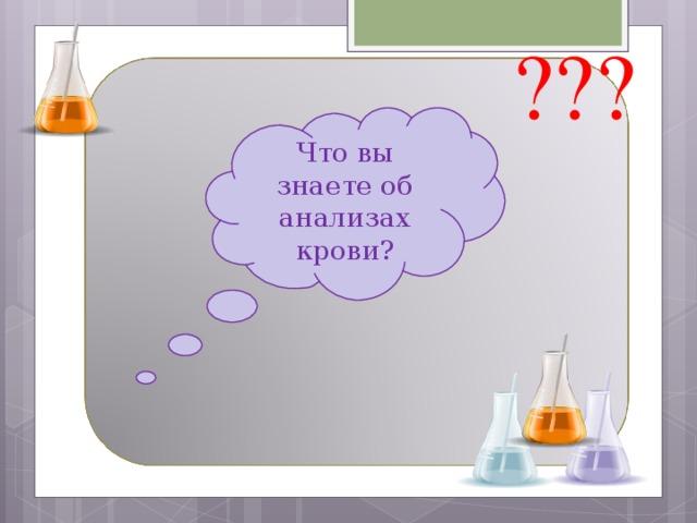 ??? Что вы знаете об анализах крови?