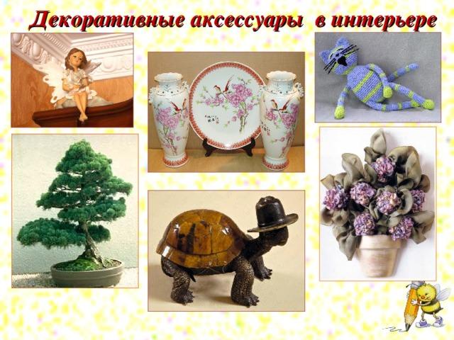 Декоративные аксессуары в интерьере