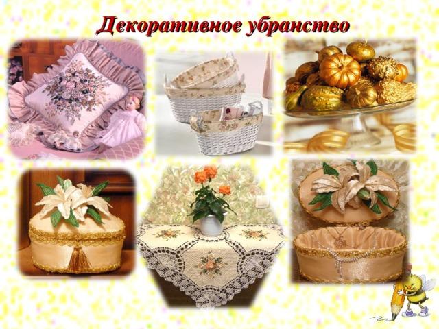 Декоративное убранство
