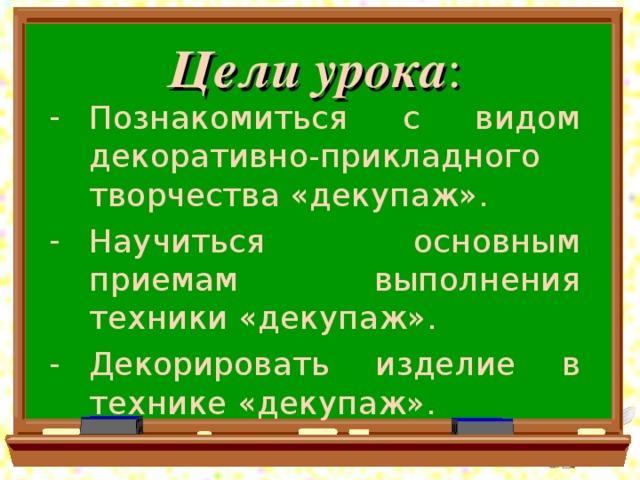 Цели урока :