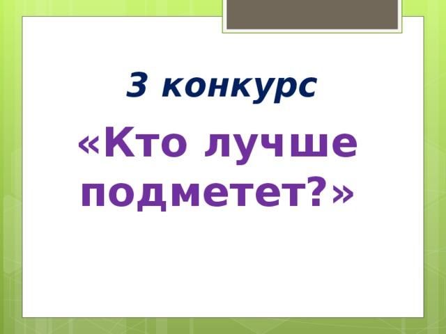 3 конкурс «Кто лучше подметет?»