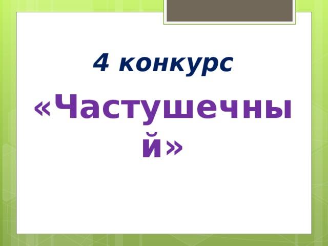 4 конкурс «Частушечный»