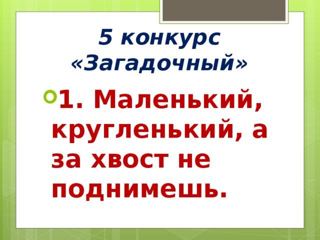 5 конкурс «Загадочный»
