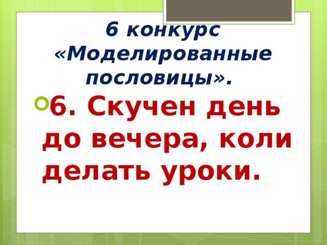 6 конкурс «Моделированные пословицы».