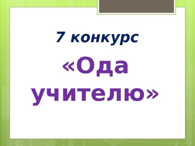 7 конкурс «Ода учителю»