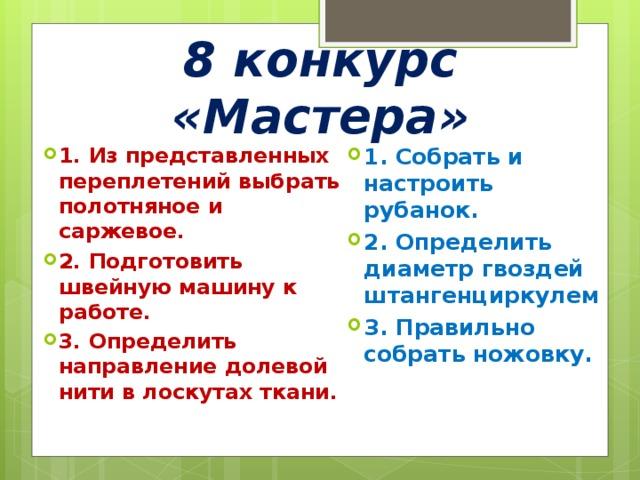 8 конкурс «Мастера»