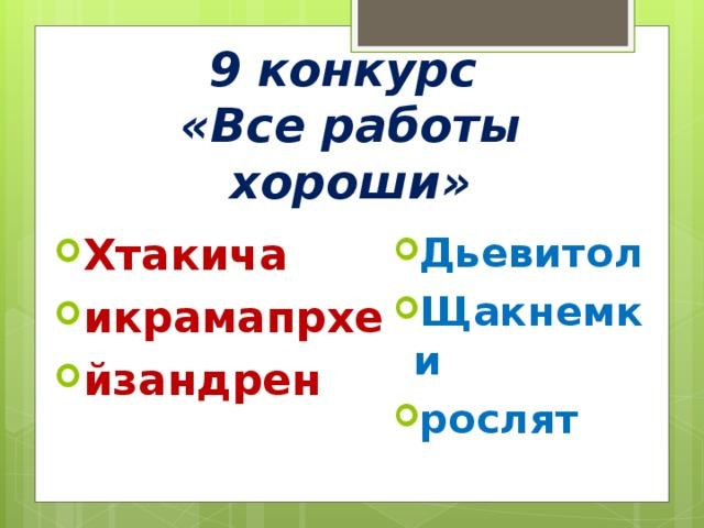 9 конкурс  «Все работы хороши»