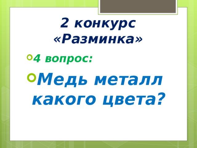 2 конкурс «Разминка»