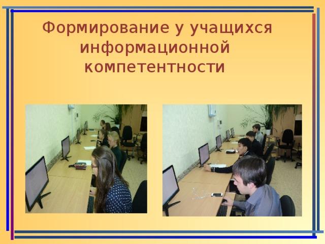 Формирование у учащихся информационной компетентности