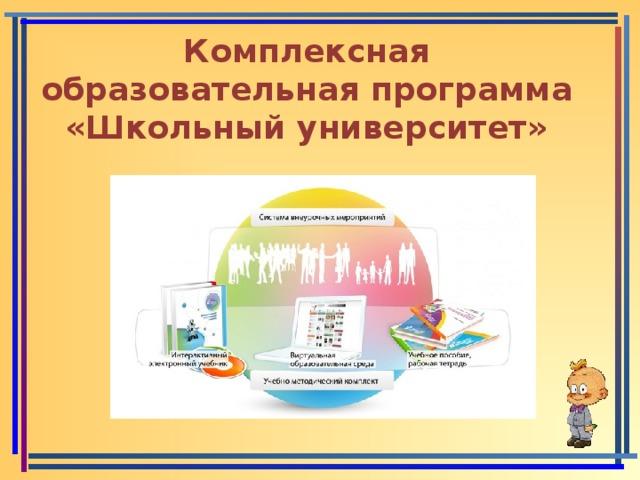 Комплексная образовательная программа «Школьный университет»