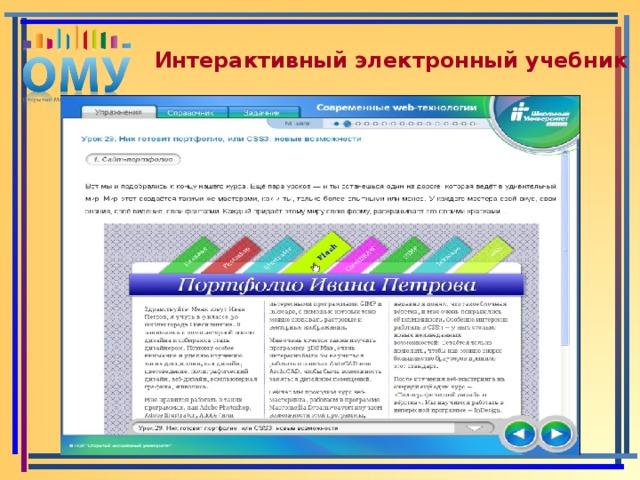 Интерактивный электронный учебник . 7