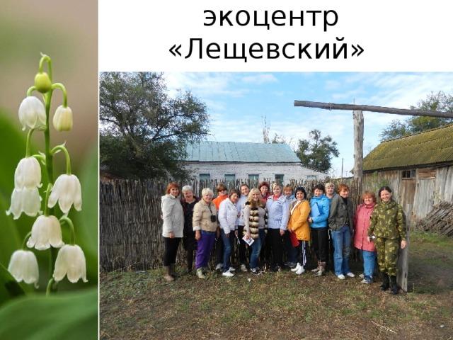экоцентр «Лещевский»