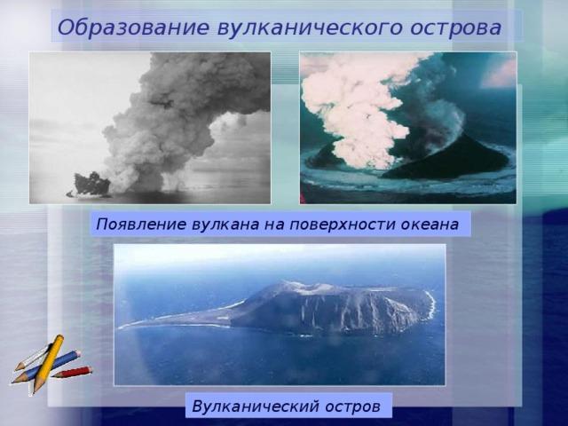 Образование вулканического острова Появление вулкана на поверхности океана Вулканический остров