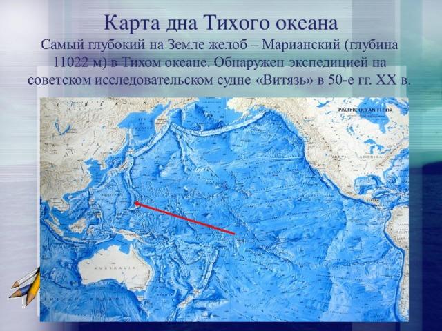 Карта дна Тихого океана
