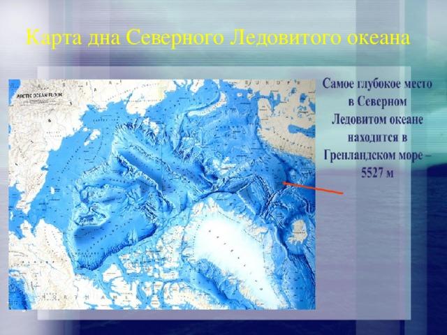 Карта дна Северного Ледовитого океана