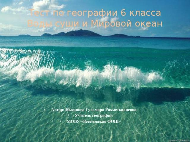 Тест по географии 6 класса  Воды суши и Мировой океан
