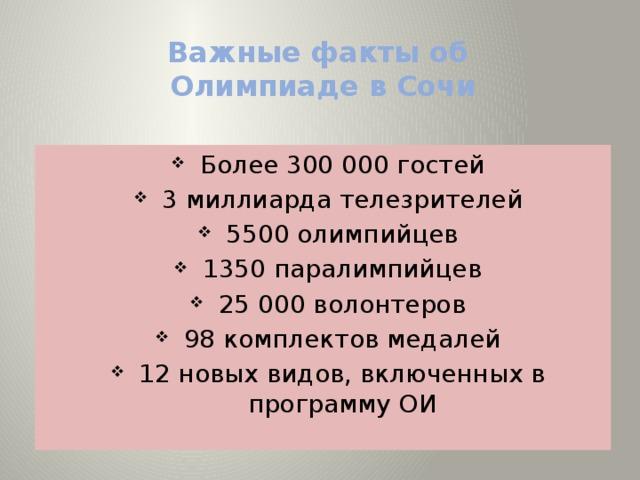 Важные факты об  Олимпиаде в Сочи
