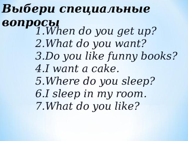Выбери специальные вопросы