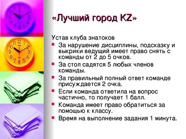«Лучший город K Z» Устав клуба знатоков