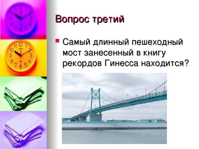 Самый длинный пешеходный мост занесенный в книгу рекордов Гинесса находится?