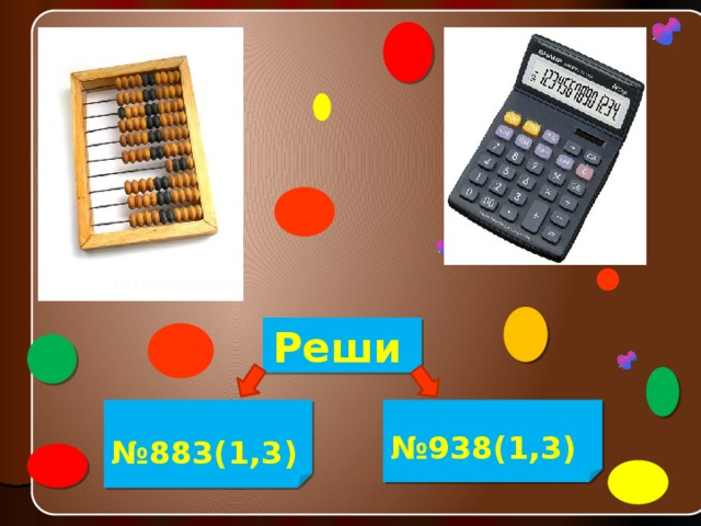 Реши  № 883(1,3) № 938(1,3)