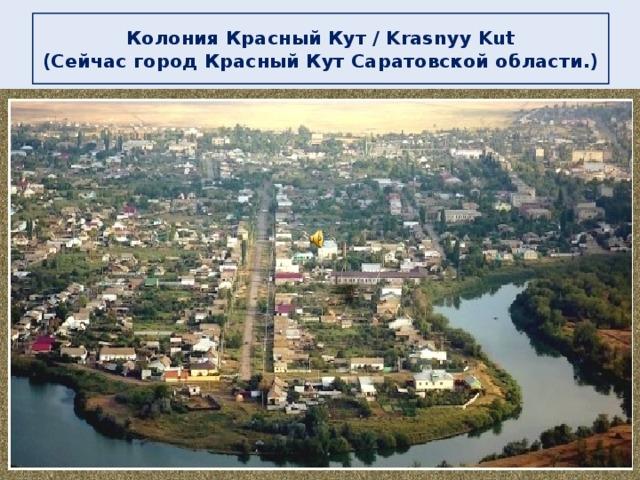 Колония Красный Кут / Krasnyy Kut  (Сейчас город Красный Кут Саратовской области.)