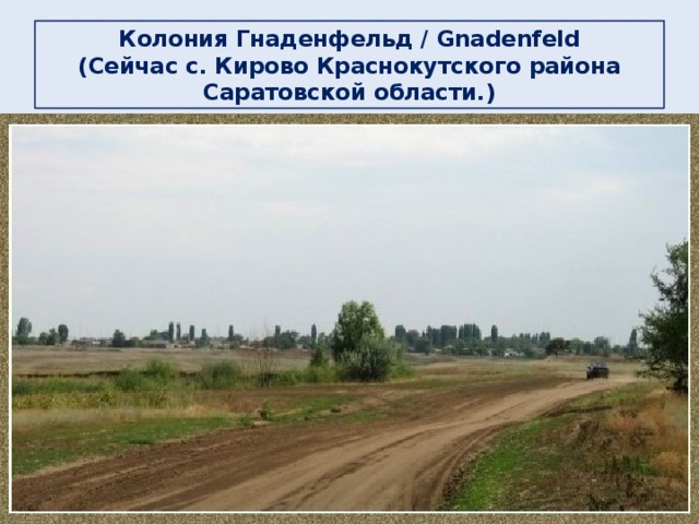 Колония Гнаденфельд / Gnadenfeld  (Сейчас c. Кирово Краснокутского района Саратовской области.)