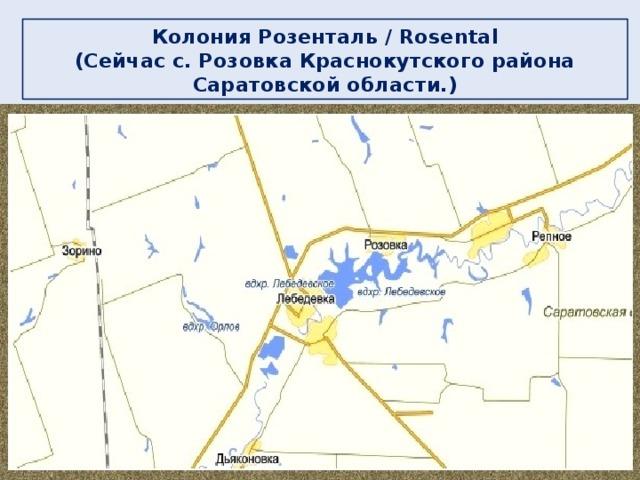 Колония Розенталь / Rosental  (Cейчас с. Розовка Краснокутского района  Саратовской области.)